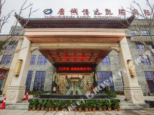 襄陽唐城博達凱瑞國際酒店