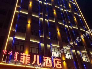 赤峯菲兒酒店