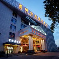維也納國際酒店(上海浦東機場自貿區店)酒店預訂