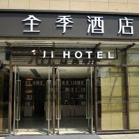 全季酒店(昆明火車站店)酒店預訂