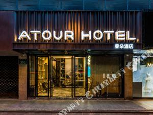 杭州西湖湖濱亞朵酒店(原鳳起路亞朵酒店)(Atour Hotel (Hangzhou West Lake))