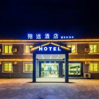 翔遠大酒店(上海浦東機場店)酒店預訂