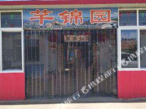 長海芊錦園漁家院