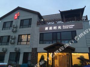 長海邂逅時光民宿