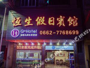 Q加·陽春恆生賓館