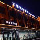 千禧假日酒店(嘉峪關關城方特二期絲路神畫主題公園店)