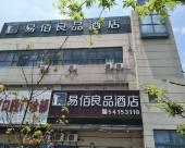 易佰良品酒店(上海閔行華師大店)