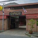 邦博朗旅社(Baan Boran)