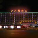 小天鵝酒店(武漢泛海CBD範湖地鐵站漢口火車站店)