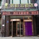 如家派柏·雲酒店(東豐金鹿大街店)