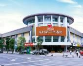 樂杜鵑藝術酒店(深圳海岸城店)