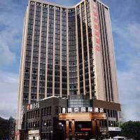 杭州博京國際酒店酒店預訂