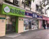 海友酒店(上海人民廣場地鐵站店)