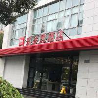 宜必思酒店(上海松江大學城文誠路店)酒店預訂