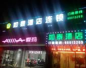 上海如泰酒店