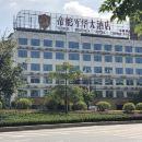 揭陽帝舵軍華大酒店(原帝舵國際大酒店)