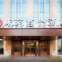 北京未名君合酒店(原君和泰酒店)酒店預訂