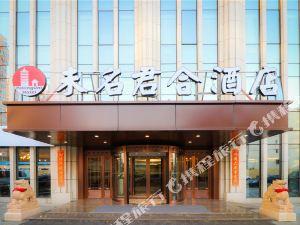 北京未名君合酒店(原君和泰酒店)(Peking Uni Hotel)