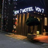 沃夫 7 酒店酒店預訂