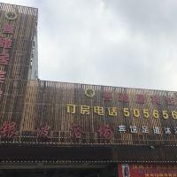 上海善雅居酒店酒店預訂