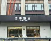 全季酒店(上海李子園武威東路店)