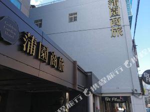 台北蒲園飯店(Golden Garden Hotel)