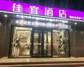 佳宜酒店(東營黃河路萬達廣場店)