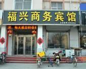 郯城福興商務賓館