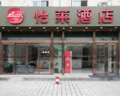 怡萊酒店(上海莘莊秀文路店)