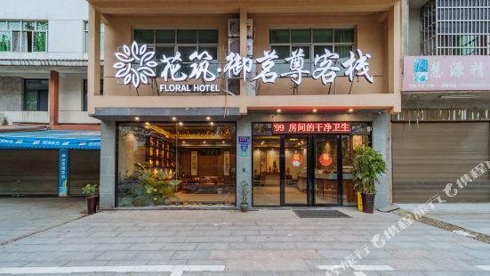 Wuyishan Imperial Tea Honours Guests