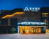 上海浦東金橋亞朵酒店