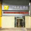 7天優品酒店(濟南北園大街紅星美凱龍店)