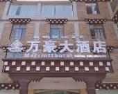 稻城萬豪大酒店