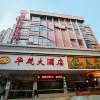 華茂大酒店(貴陽噴水池店)