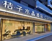 桔子水晶北京南站大觀園酒店