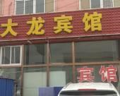 霸州大龍賓館