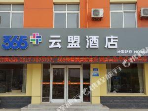 365云盟酒店(黃驊滄海路店)(原玖玖快捷酒店)