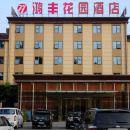 宣漢鴻豐花園酒店