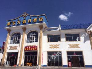 伊金霍洛旗新東方假日酒店