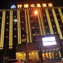銅川檸檬水晶酒店