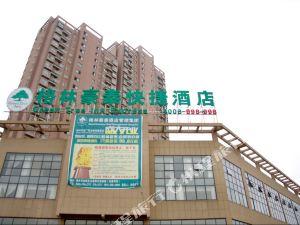 滁州格林豪泰(世貿廣場龍蟠快捷酒店)
