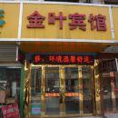 鳳陽滁州鳳陽金葉賓館()