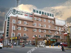 格林豪泰(忻州建設南路店)