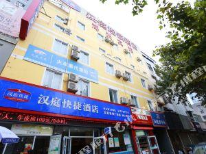 漢庭酒店(宿州華夏世貿廣場店)