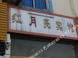 沂源淄博淄博紅月亮賓館