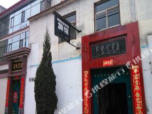 潞城愛國演藝團旅館