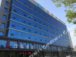 漢庭酒店(晉中龍湖大街店)