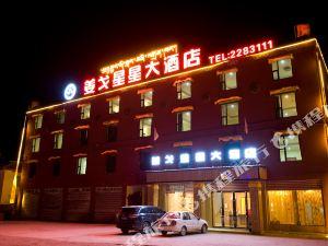 若爾蓋姜戈星星大酒店