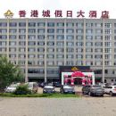 集安益鋮香港城假日大酒店