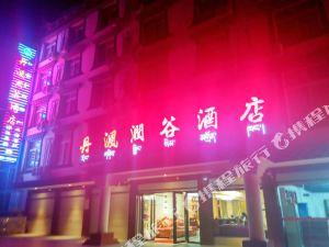 丹巴丹沨潤谷酒店